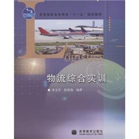 integrated logistics training(Chinese Edition): BEN SHE.YI MING