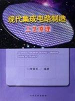 Principles of modern integrated circuit manufacturing processes(Chinese: BEN SHE.YI MING