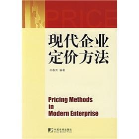 modern enterprise pricing(Chinese Edition): BEN SHE.YI MING