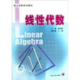 linear algebra(Chinese Edition): BEN SHE.YI MING