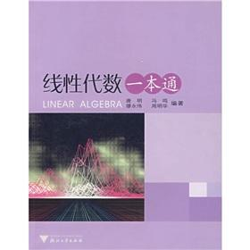 Linear Algebra a pass(Chinese Edition): BEN SHE.YI MING