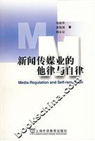 News Media Law and self-discipline. he(Chinese Edition): BEN SHE.YI MING
