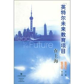 Intel Teach to the Future project -: BEN SHE.YI MING