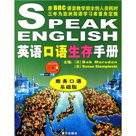 English Survival Guide: Business Oral Basic version(Chinese Edition): BEN SHE.YI MING