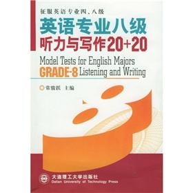listening and writing English eight 20 +20(Chinese Edition): BEN SHE.YI MING