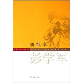 paper umbrella(Chinese Edition): BEN SHE.YI MING