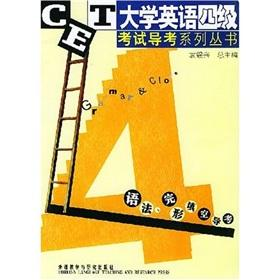 syntax. cloze test guide - College English: BEN SHE.YI MING