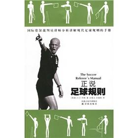 is that soccer rules(Chinese Edition): BEN SHE.YI MING