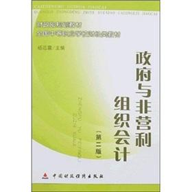 Accounting Government and Non-Profit Organization - (Second Edition)(Chinese Edition): BEN SHE.YI ...