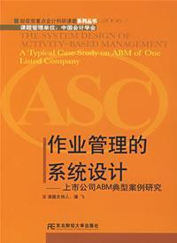 operations management. system design(Chinese Edition): BEN SHE.YI MING