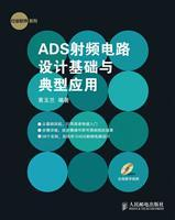 ADS based RF circuit design and typical applications (with CD)(Chinese Edition): HUANG YU LAN ZHU