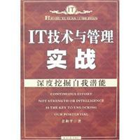 IT technology and management of actual combat(Chinese Edition): YU HE PING