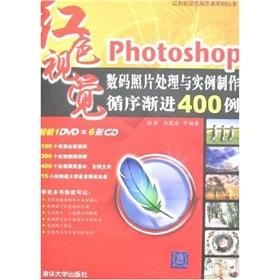 Photoshop digital photo processing and examples of production of 400 cases of progressive (with CD)...