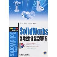SolidWorks toy design analytical modeling examples (with: JIANG HONG ZHOU