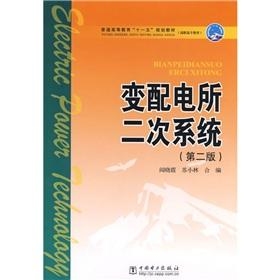 substation secondary system - (Second Edition)(Chinese Edition): YAN XIAO XIA