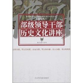 historical and cultural lectures and ministerial leaders (Selected this)(Chinese Edition): GUO JIA ...