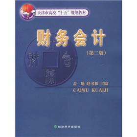 Financial Accounting (Second Edition)(Chinese Edition): GAI DI