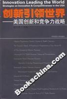 innovation to lead the world - the United States innovation and competitiveness strategies(Chinese ...