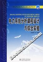 power system analysis program design and synthesis of experimental(Chinese Edition): ZHU SHU PING