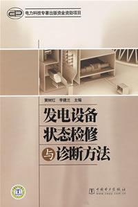 power equipment condition-based maintenance and diagnostic methods(Chinese: HUANG SHU HONG