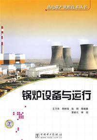 boiler equipment and operation(Chinese Edition): WANG NAI HUA LI SHU HAI DENG BIAN ZHU