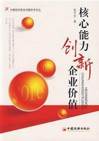 core competencies of innovation enterprise value(Chinese Edition): ZHANG PING DAN