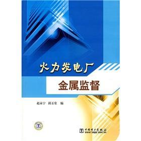 thermal power metal monitoring(Chinese Edition): ZHAO YONG NING