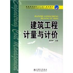 Construction Engineering Measurement and valuation(Chinese Edition): HUANG WEI DIAN