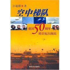 air echelon - 50th century parade(Chinese Edition): WANG CHAO QUN