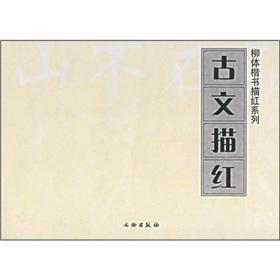 Liu style handwriting Miao Hong Series: Ancient Miao Hong(Chinese Edition): BEN SHE.YI MING