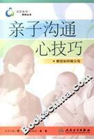 heart parent-child communication skills(Chinese Edition): CENG ZHI BIAN ZHU