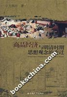 commodity and change of ideas during the Ming and Qing(Chinese Edition): WANG YAN LING