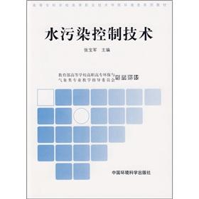 Water Pollution Control Technology(Chinese Edition): ZHANG BAO JUN