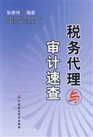 tax agent and audit Quick(Chinese Edition): ZHANG XIU WEI