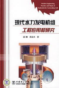 modern hydropower units project application and research(Chinese Edition): SHANG GE HUANG FEN JIE ...