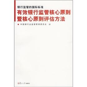 international standards of banking supervision: Core Principles: BEN SHE.YI MING