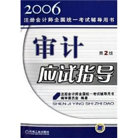 2007- audit exam guide - (3rd edition)(Chinese Edition): BEN SHE