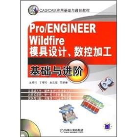 ProENGINEER Wildfire mold design. NC basic and: WANG AI LING
