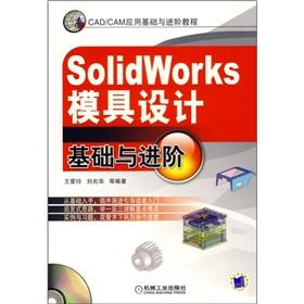 SolidWorks mold design - basic and advanced: WANG AI LING