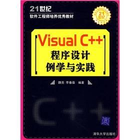 VisualC + + programming case study and practice(Chinese Edition): WEI LIANG DENG BIAN ZHU