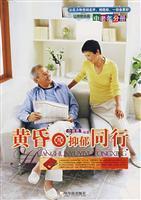 evening. and depression peer(Chinese Edition): JIE CHONG YU BIAN ZHU