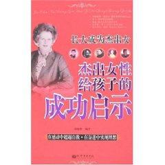 outstanding success of the children of women Inspiration: LEI XIAO TING BIAN ZHU