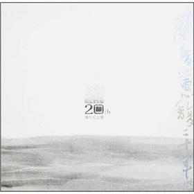 Orchid Wai Fu twenty years(Chinese Edition): ZHONG GUO HUA