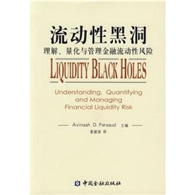 Mobile black holes to understand. quantify and manage financial liquidity risk(Chinese Edition): ...