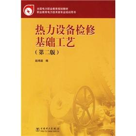heating equipment repair based technology - (Second Edition)(Chinese Edition): ZHAO HONG KUI