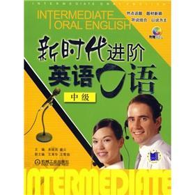 New Age Advanced Spoken English Course (Intermediate): ZHU XIAO YUAN DAI