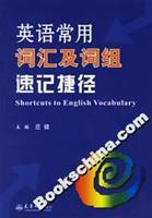 English Glossary and the shorthand phrase shortcut(Chinese Edition): KANG XIAO QIU BIAN ZHU