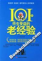 101 section of the old experience of a lifetime benefit: YU XIN YUAN BIAN ZHU