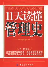 11 days to read Management History(Chinese Edition): QIU HE BIAN ZHU