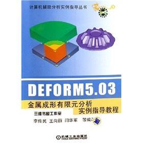 DEFORM 5.03 Finite element analysis of metal forming example tutorials(Chinese Edition): LI CHUAN ...